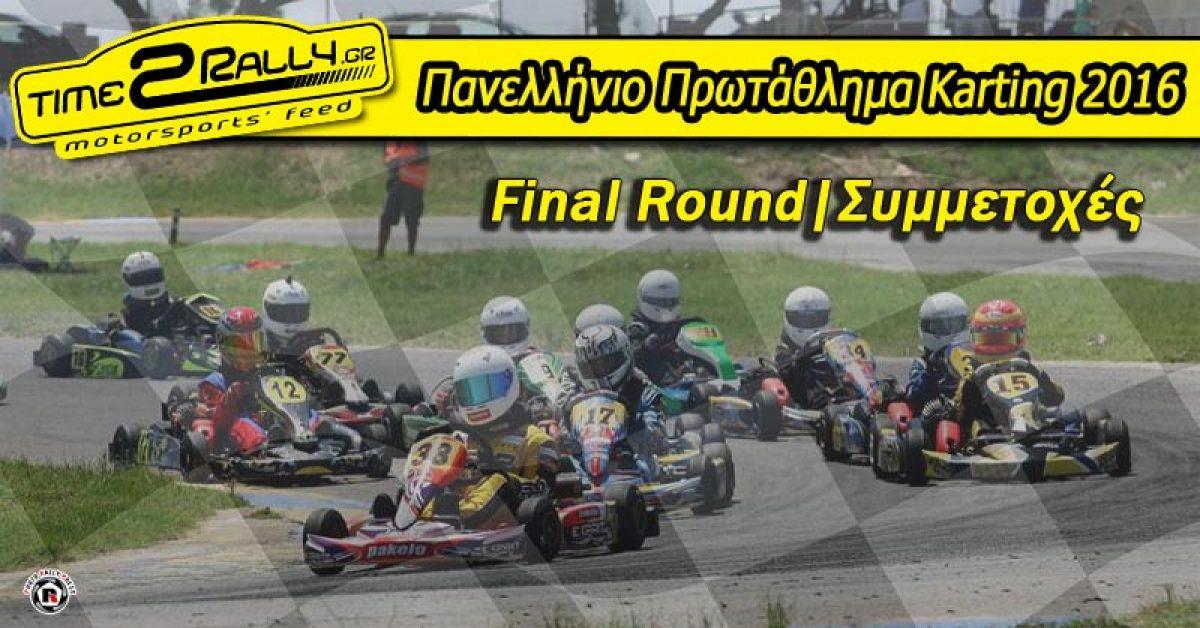 Πανελλήνιο Πρωτάθλημα Karting 2016: Final Round|Συμμετοχές