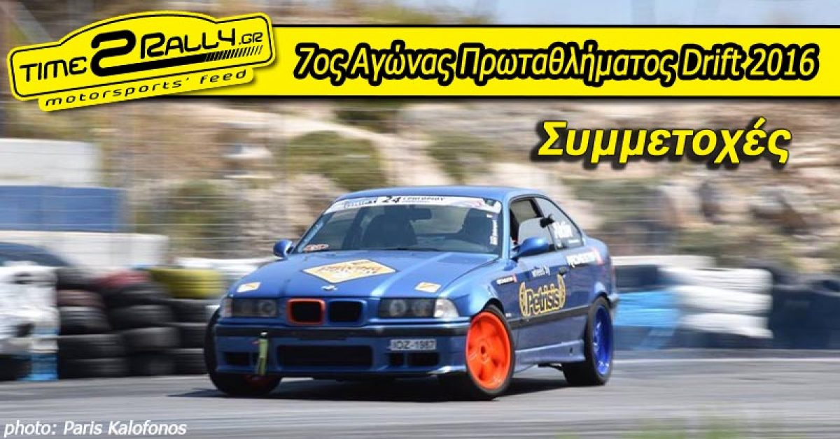 7ος Αγώνας Πρωταθλήματος Drift 2016: Συμμετοχές