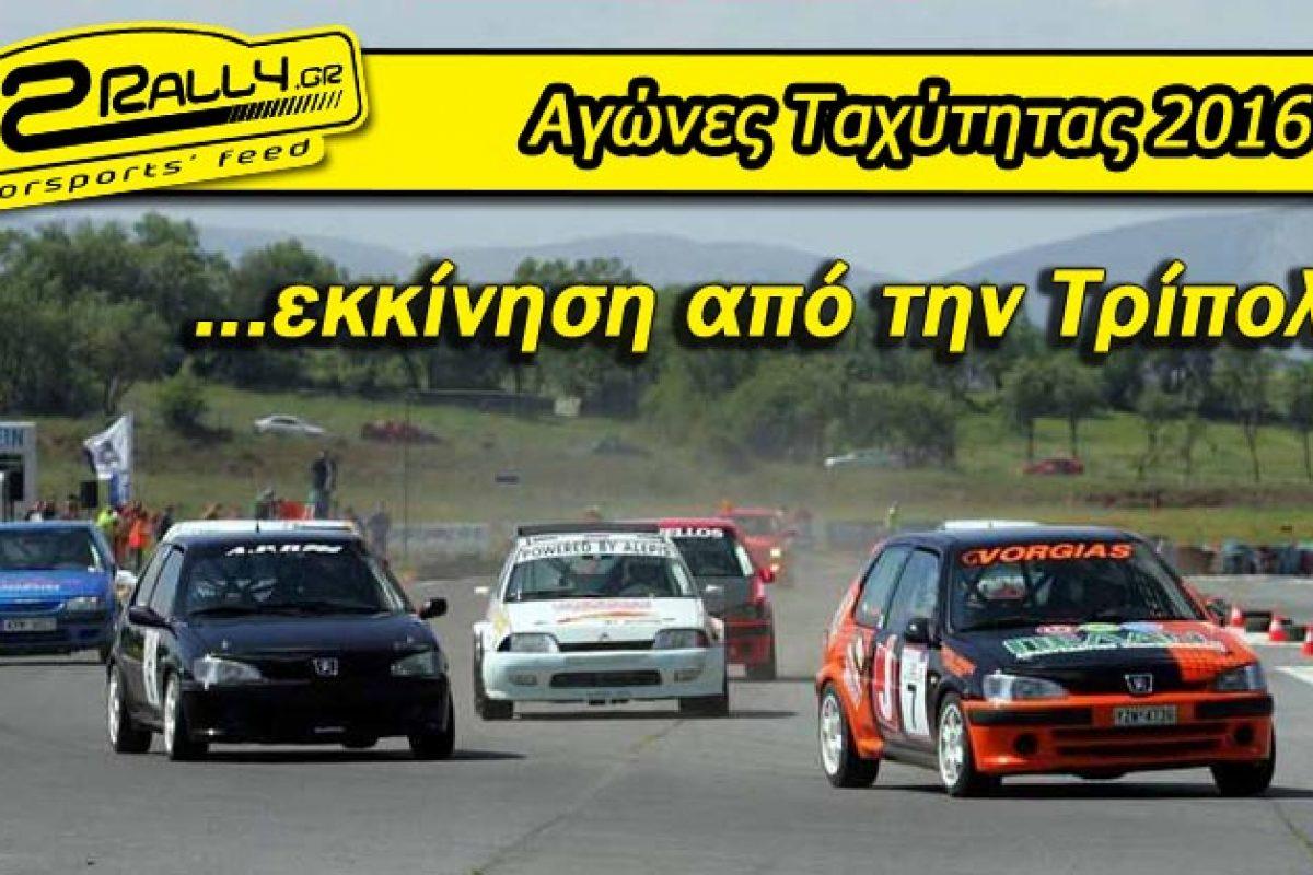 Αγώνες Ταχύτητας 2016… εκκίνηση από την Τρίπολη!?