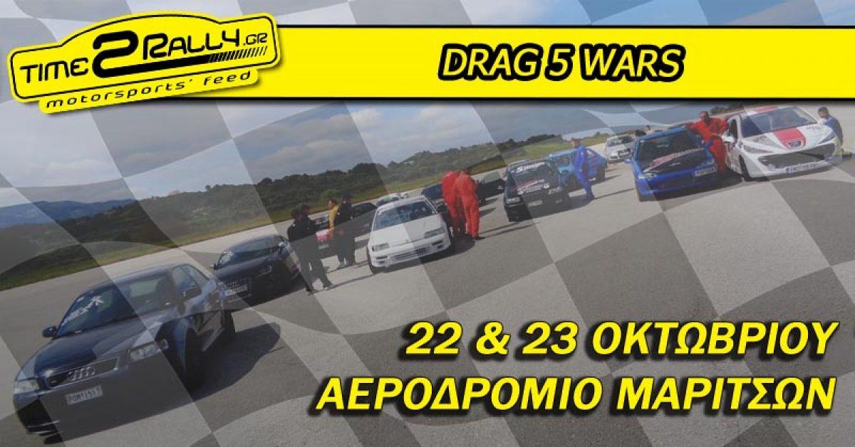 Drag 5 Wars: Η περιφέρεια κοντράρεται στο αεροδρόμιο Μαριτσών