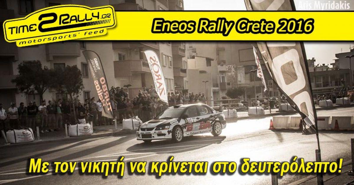 Eneos Rally Crete 2016: Με τον νικητή να κρίνεται στο δευτερόλεπτο!