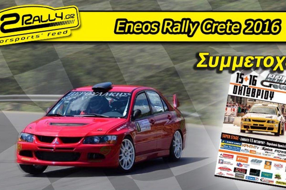 Eneos Rally Crete 2016: Συμμετοχές