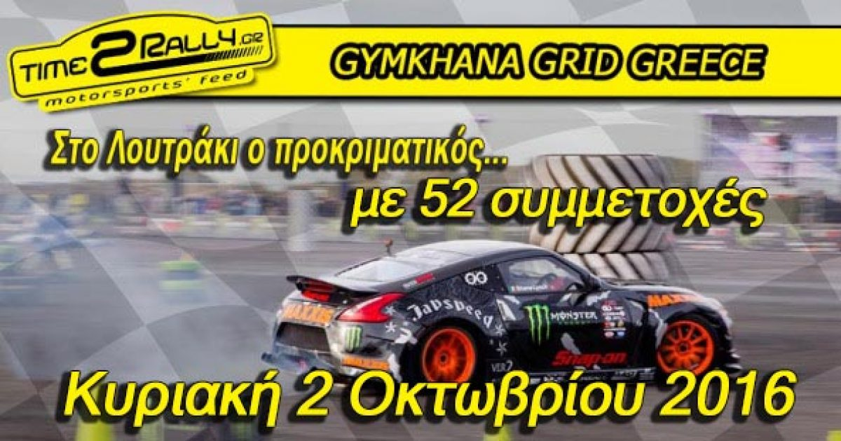 52 οι συμμετέχοντες στον προκριματικό του Gymkhana Grid – Κυριακή 2/10/16