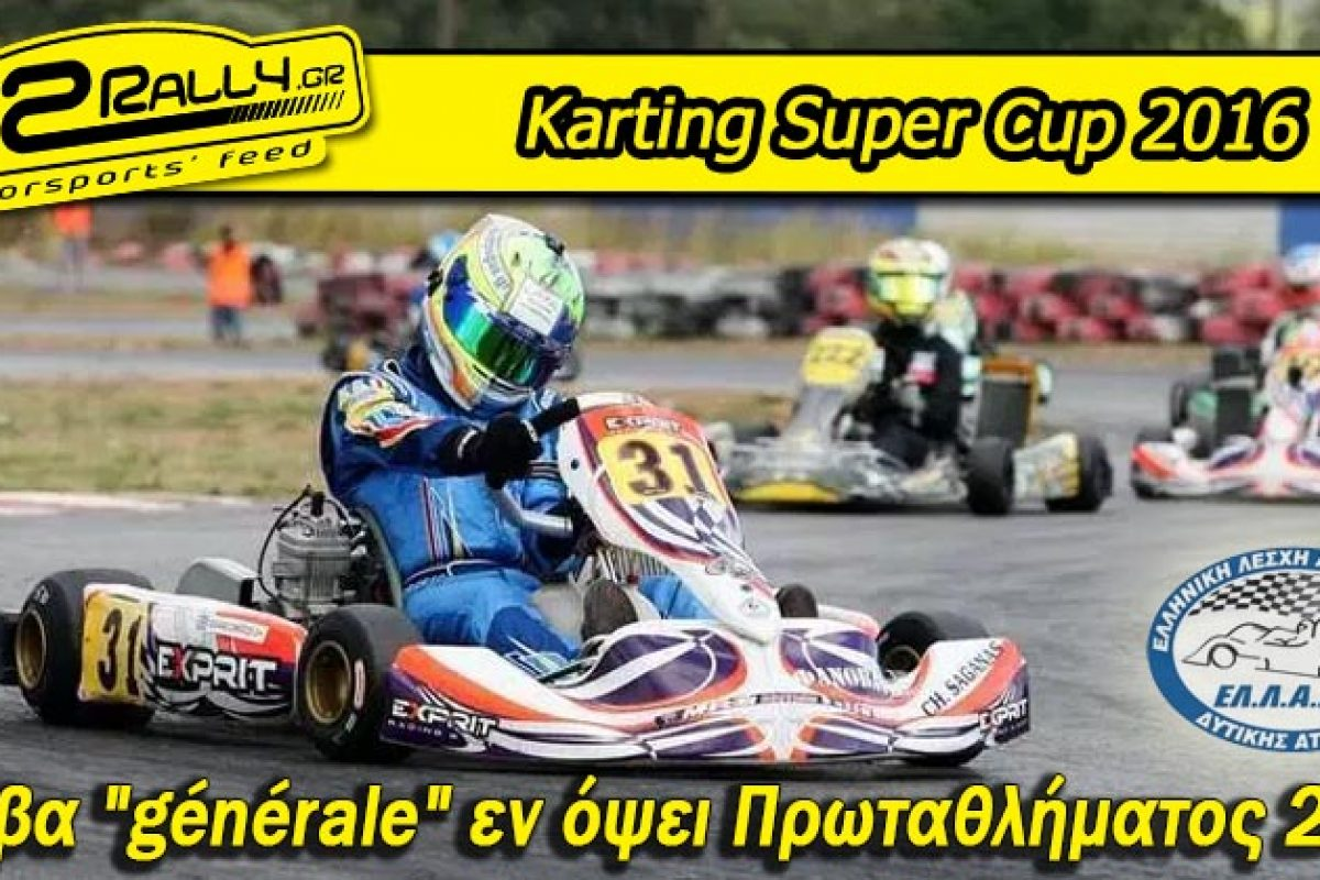 """Karting Super Cup 2016: Πρόβα """"générale"""" εν όψει Πρωταθλήματος 2017"""