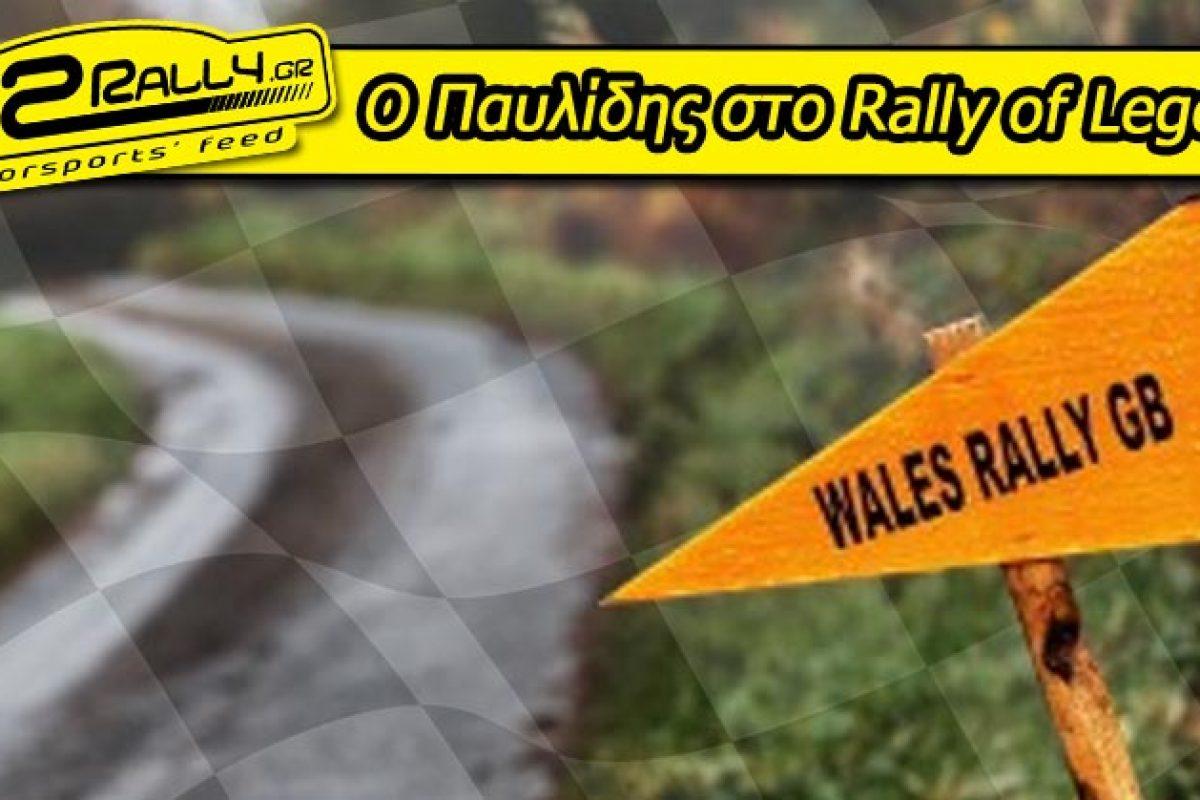 Ο Παυλίδης στο Rally of Legends