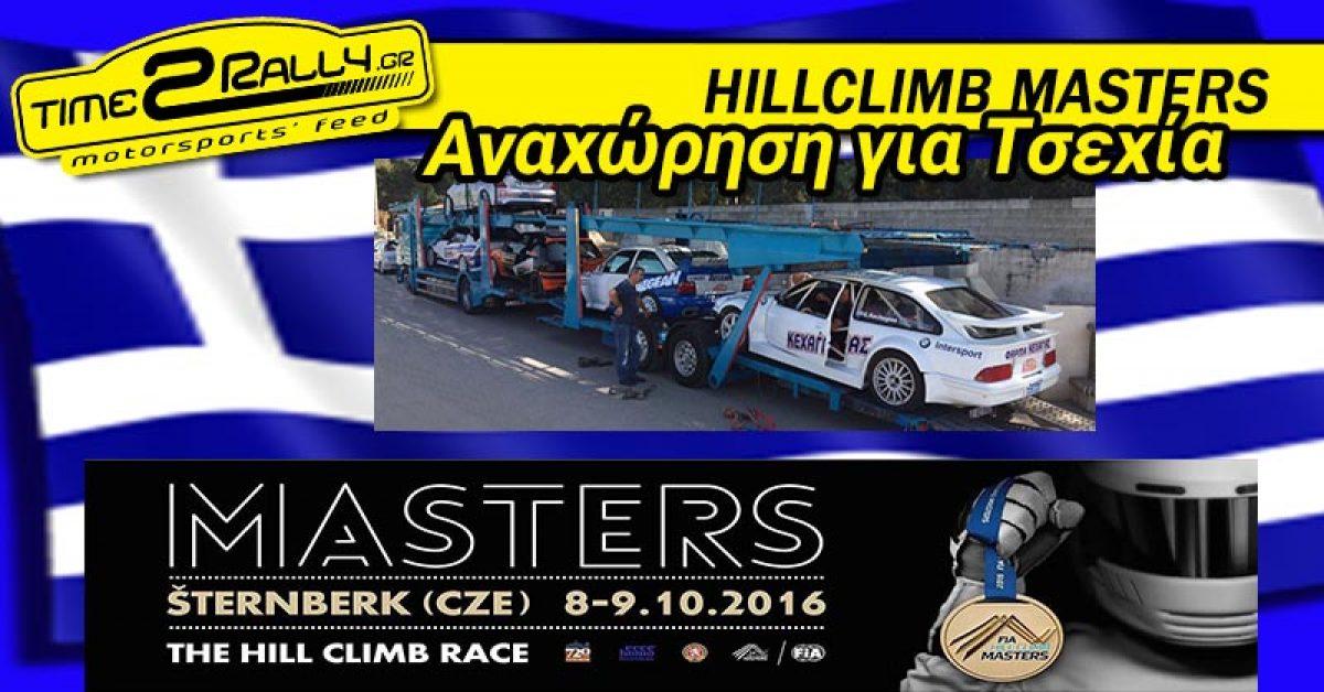 Η Seajets δίπλα στην ελληνική αποστολή για το FIA Hill Climb Masters