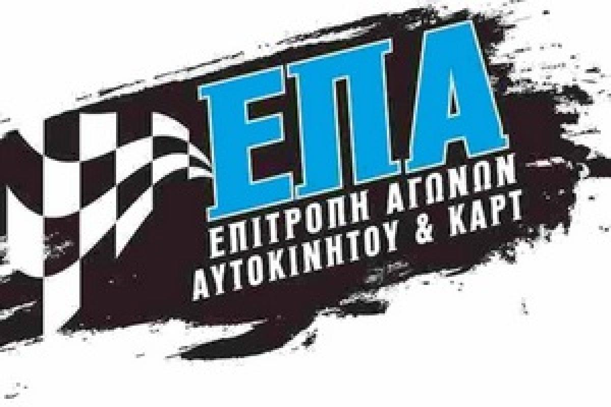 Απόδοση βαθμών για το Περιφερειακό Κύπελλο Ράλλυ Πελοποννήσου