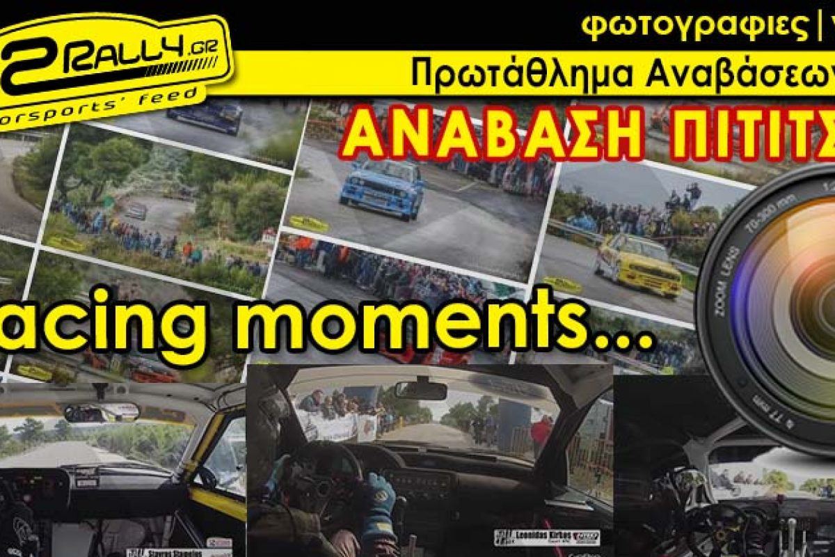 Racing Moments: Ανάβαση Πιτίτσας 2016
