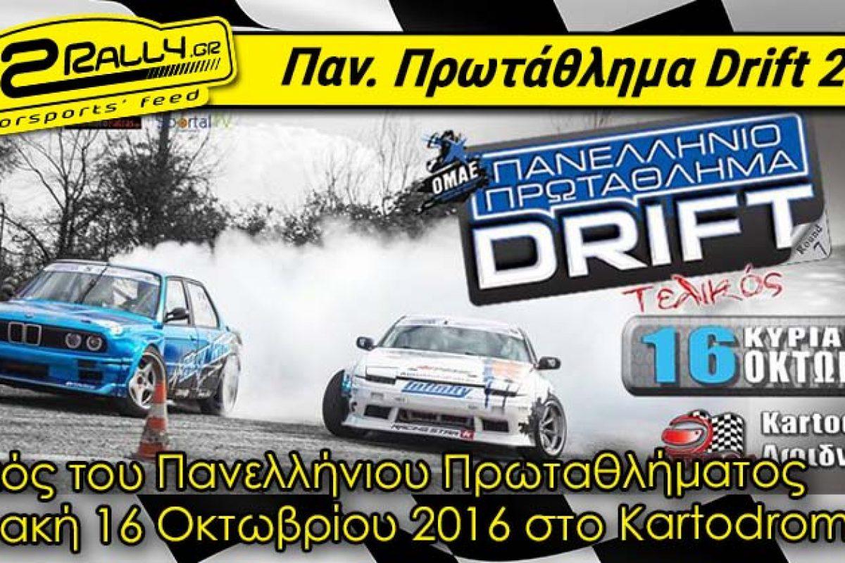 Τελικός του Πανελλήνιου Πρωταθλήματος Drift – Kartodromo
