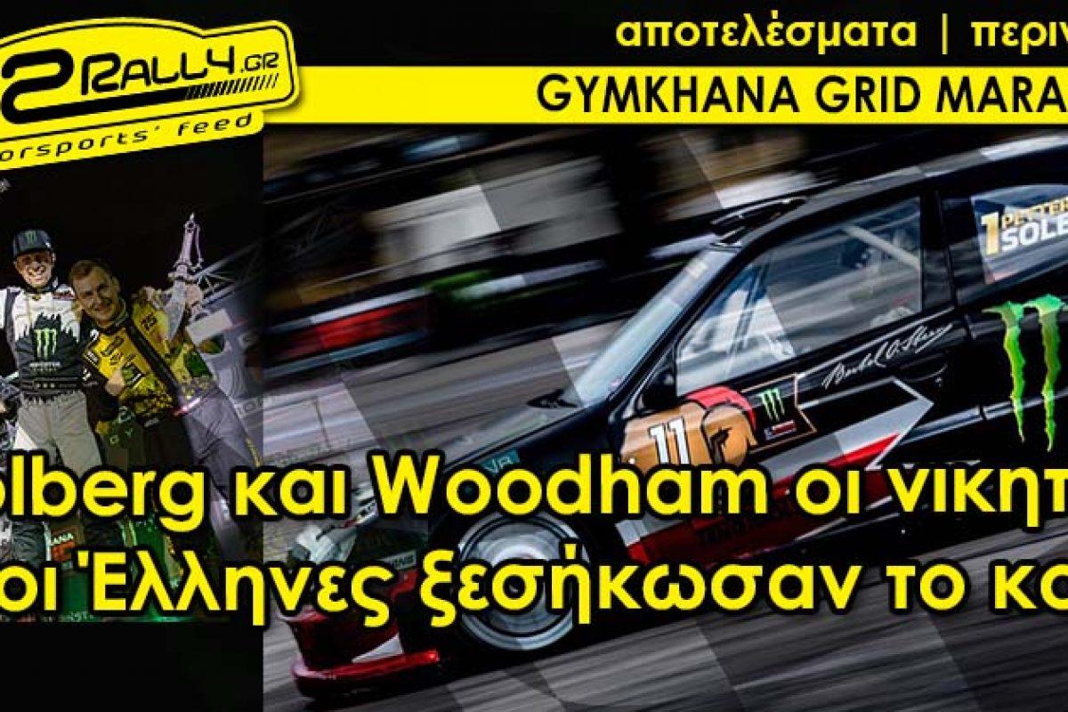 Gymkhana Grid Greece: Solberg και Woodham οι νικητές, οι Έλληνες ξεσήκωσαν το κοινό