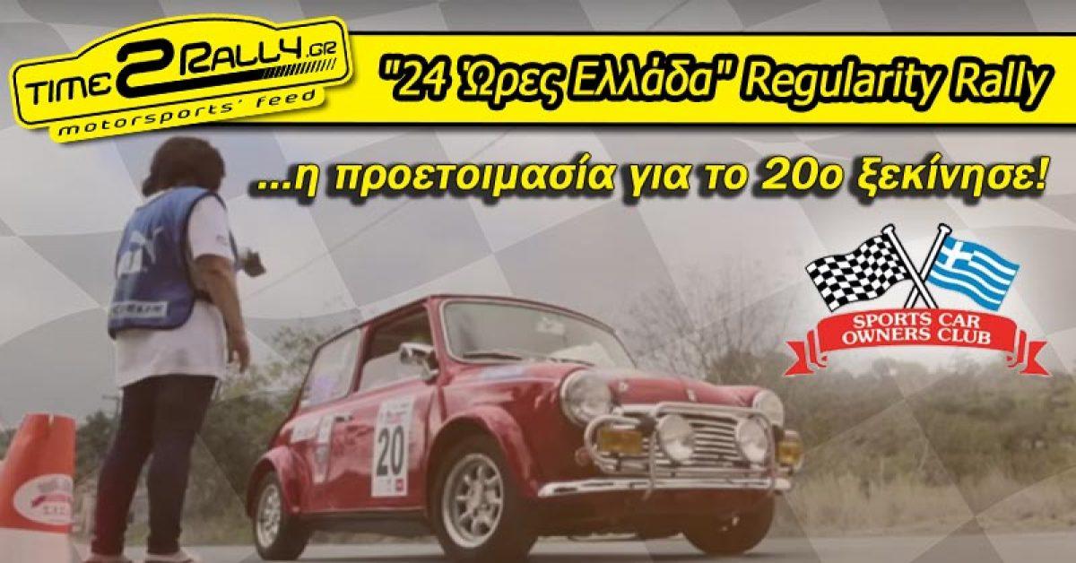 """""""24 Ώρες Ελλάδα"""" Regularity Rally… η προετοιμασία για το 20ο ξεκίνησε!"""