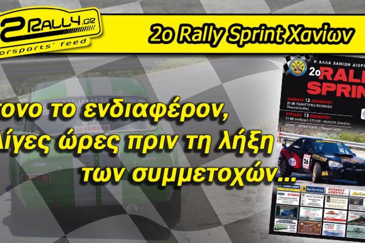 Rally Sprint Χανίων: Έντονο το ενδιαφέρον, λίγες ώρες πριν τη λήξη των συμμετοχών…