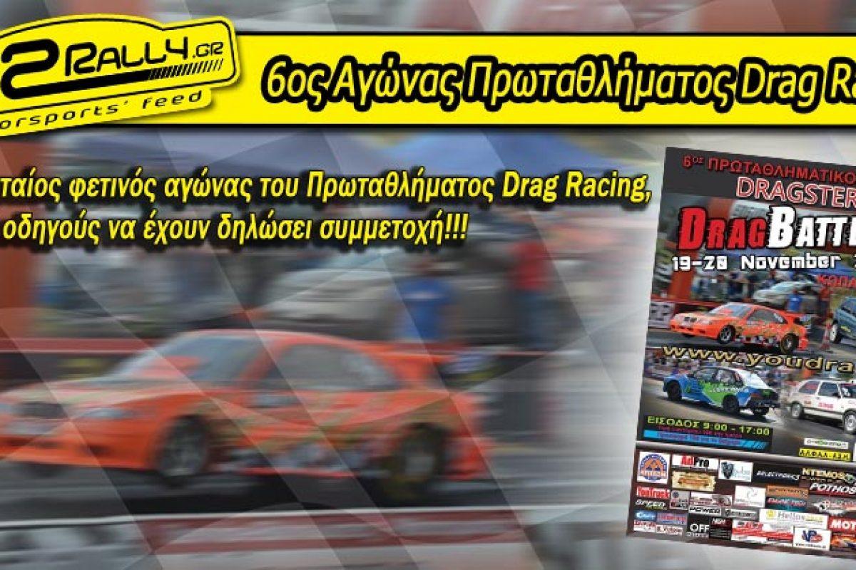 6ος Αγώνας Πρωταθλήματος Drag Racing: Συμμετοχές