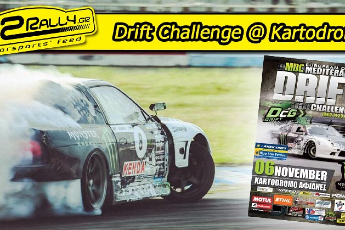 Drift Challenge @ Kartodromo | Συμμετοχές