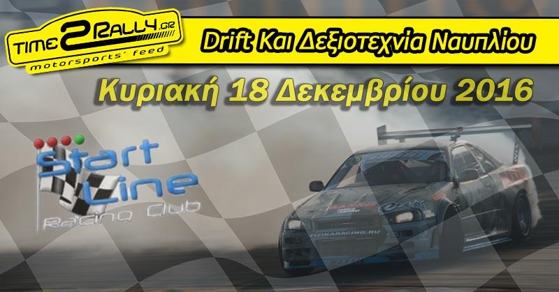 header-drift-kai-deksiotexnia-nafpliou-2016