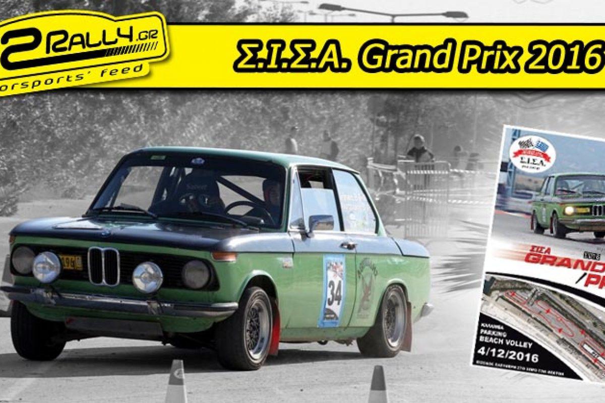 Σ.Ι.Σ.Α. Grand Prix | 4 Δεκεμβρίου 2016