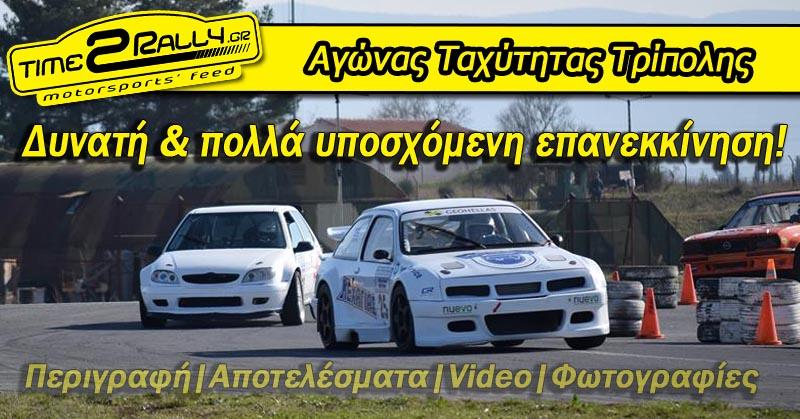 header-taxythta-httc-tripoli-2016-dynati-k-polla-yposxomeni-epanekkinisi