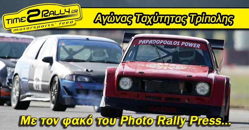 header-taxythta-httc-tripoli-2016-me-ton-fako-toy-photo-rally-press
