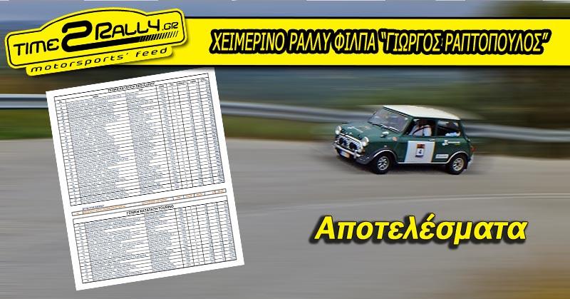 header-xeimerino-rally-philpa-2016-apotelesmata