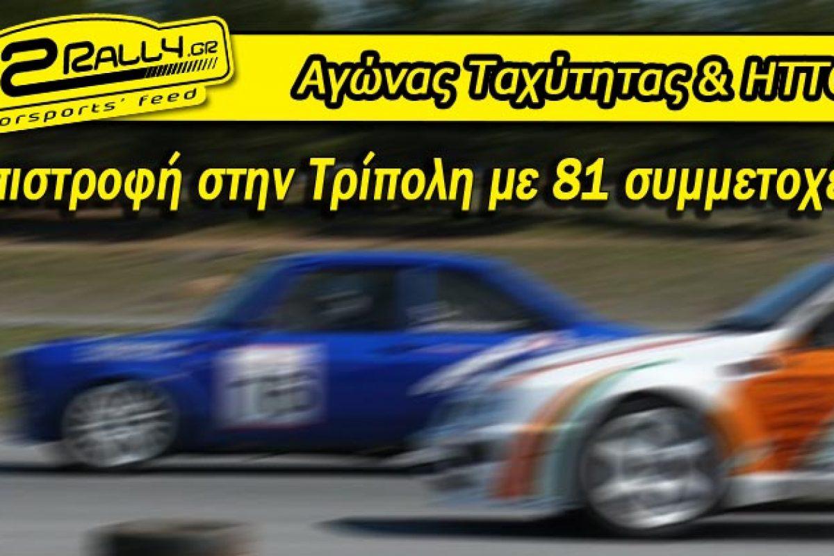Αγώνας Ταχύτητας Τρίπολης: Οι συμμετοχές!