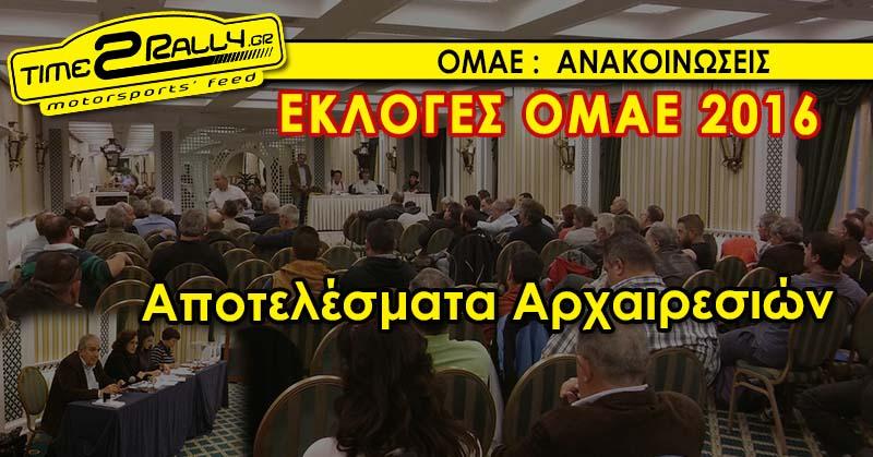 omae-ekloges-2016-2016-post-image