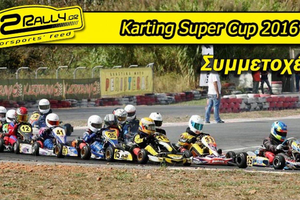 Karting Super Cup 2016: Συμμετοχές