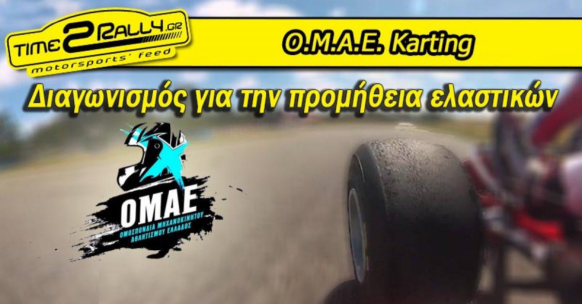 Ο.Μ.Α.Ε. Karting: Διαγωνισμός για την προμήθεια ελαστικών