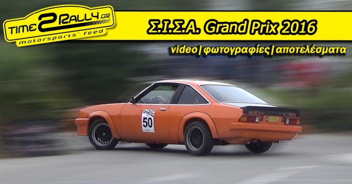 Σ.Ι.Σ.Α. Grand Prix 2016   Αποτελέσματα