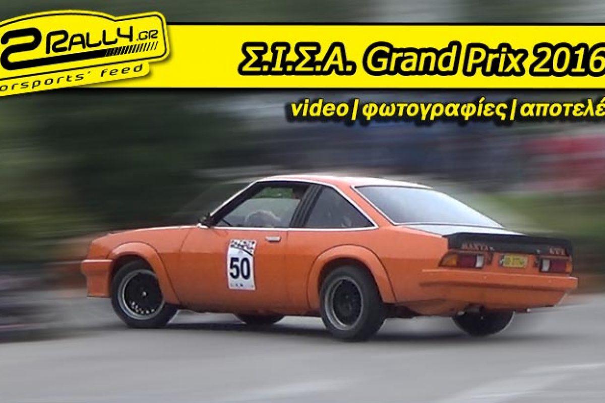 Σ.Ι.Σ.Α. Grand Prix 2016 | Αποτελέσματα