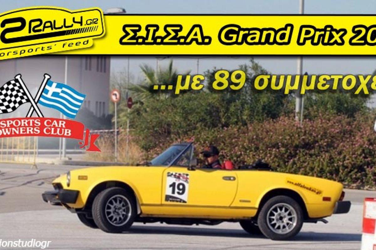 Σ.Ι.Σ.Α. Grand Prix 2016 | Συμμετοχές