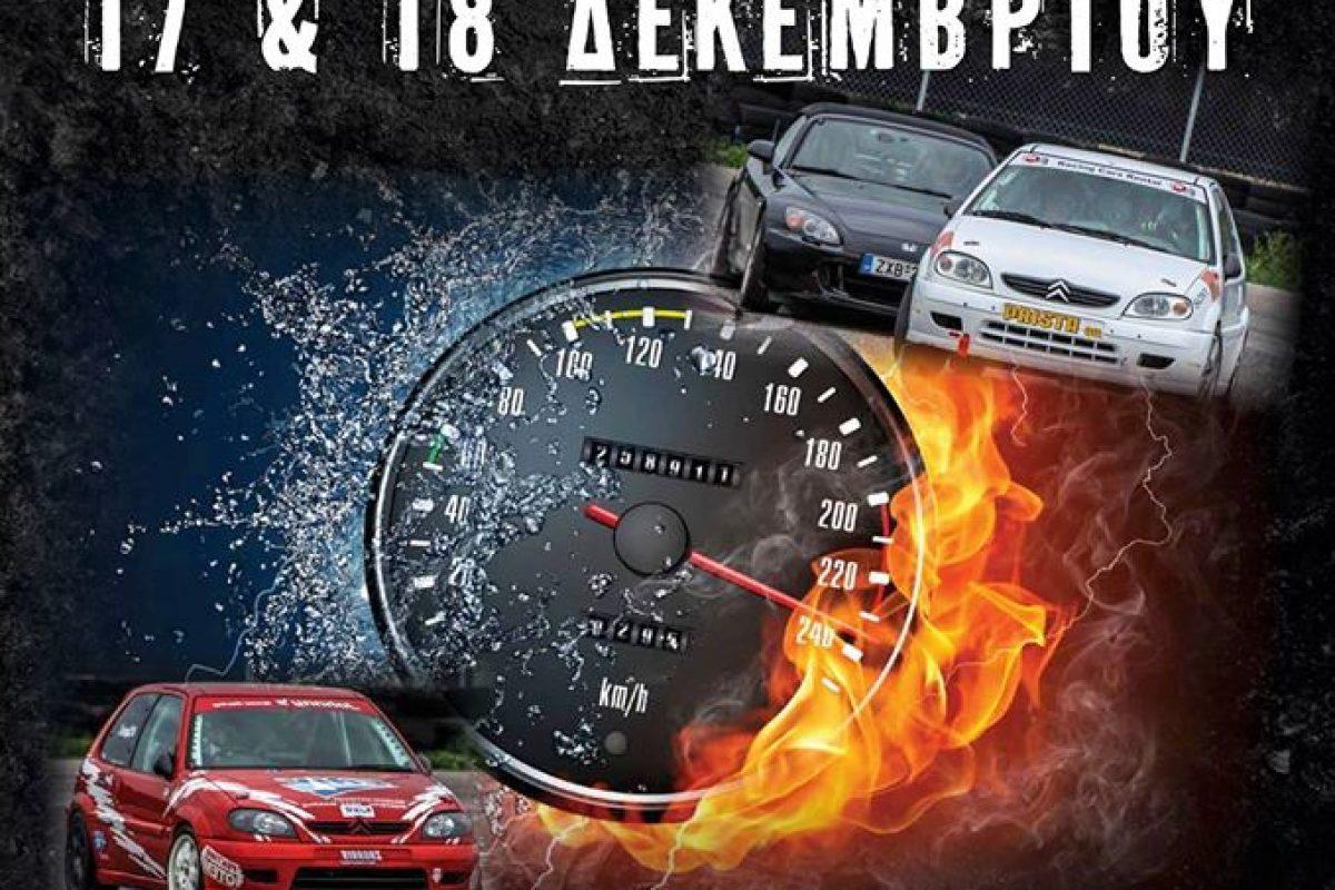 Αγώνας Ατομικής Χρονομέτρησης HTTC 2016: 2ος & 3ος γύρος στο Αυτοκινητοδρόμιο Μεγάρων