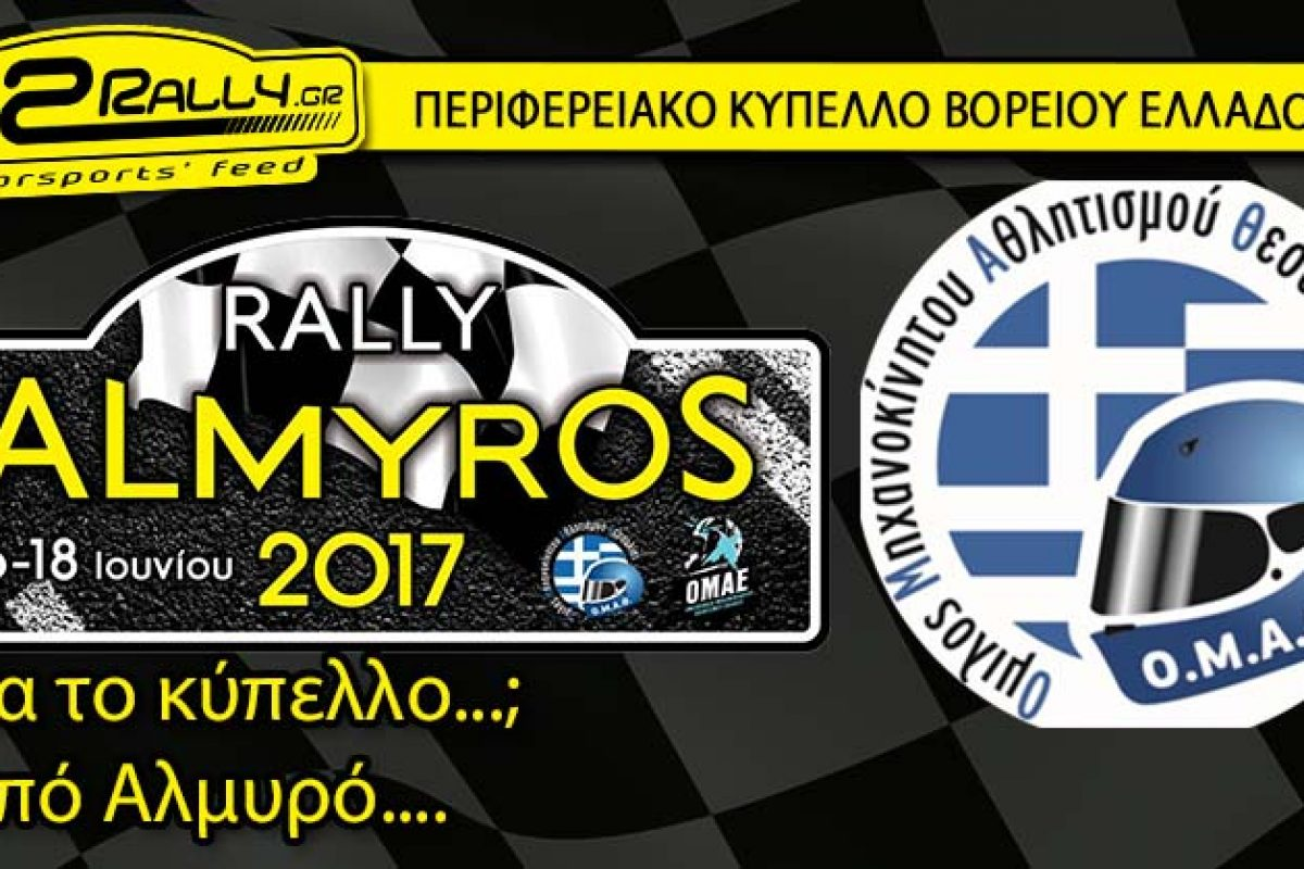 Rally Αλμυρός 2017: Για το κύπελλο πέρνα από τον Αλμυρό!