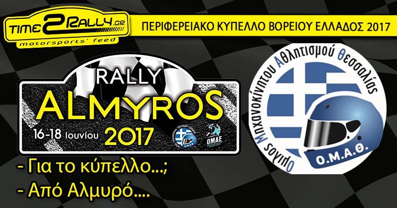 almyros-dt1-2017-post-image