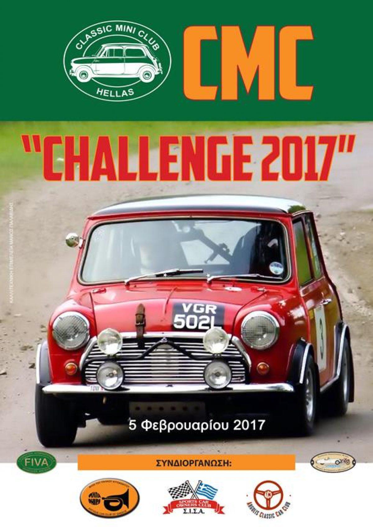 CMC CHALLENGE 2017