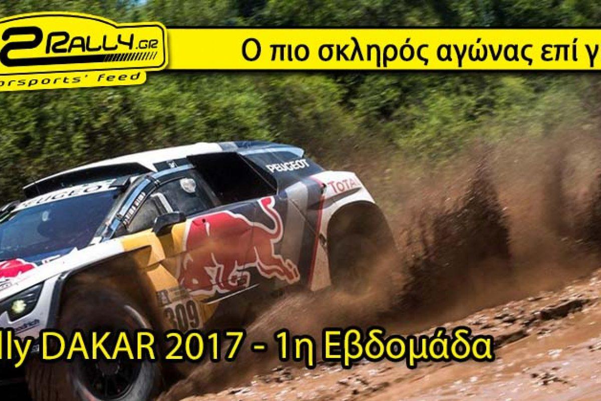 Best Dakar action από την 1η εβδομάδα του rally