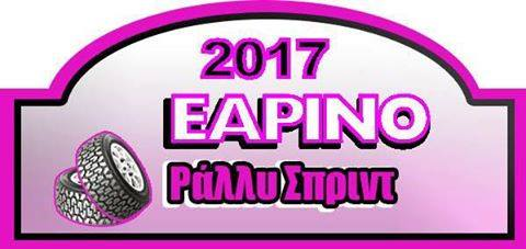 earino-startline-2017