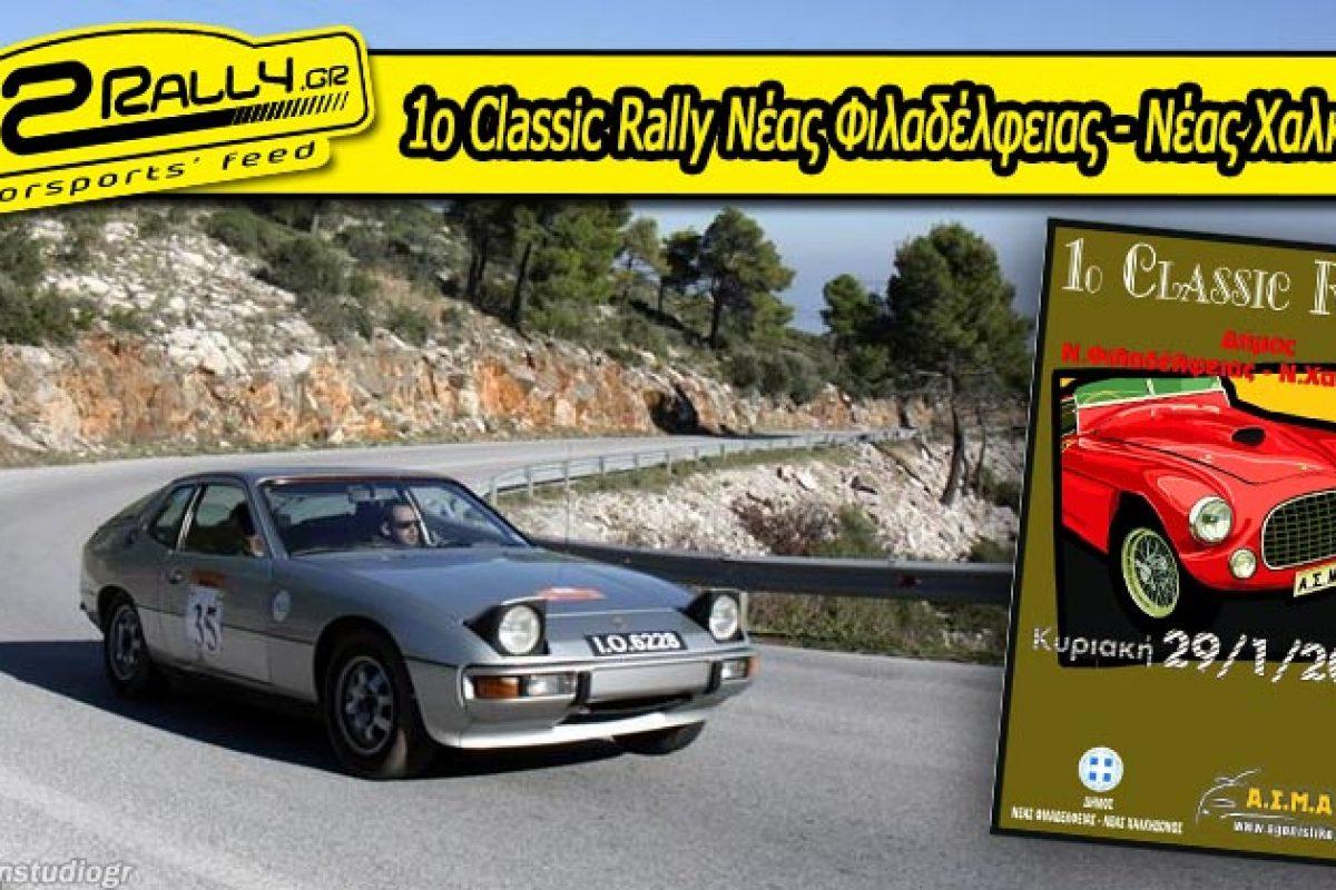 1ο Classic Rally Νέας Φιλαδέλφειας – Νέας Χαλκηδόνος