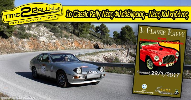 header-1o-classic-rally-neas-filadelfias-neas-xalkidonos