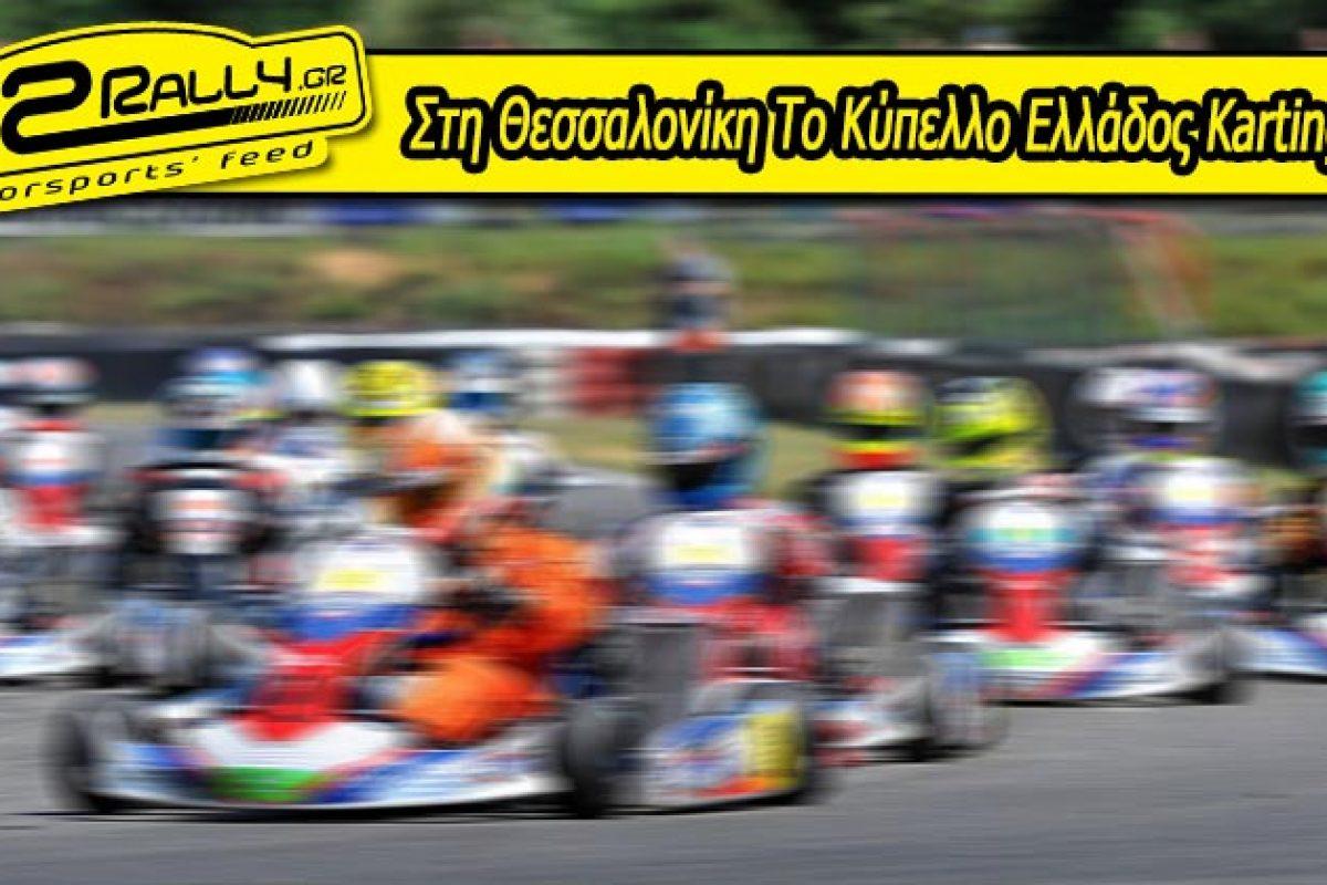 Στη Θεσσαλονίκη Το Κύπελλο Ελλάδος Karting 2017