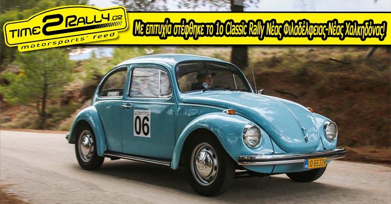 header-classic-rally-neas-filadelfias-2017-apotelesmata