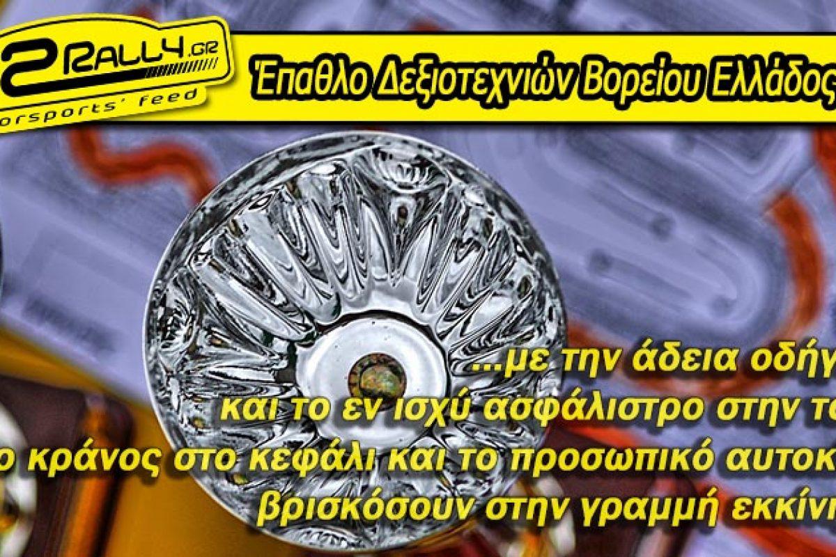 Έπαθλο Δεξιοτεχνιών Βορείου Ελλάδος 2016