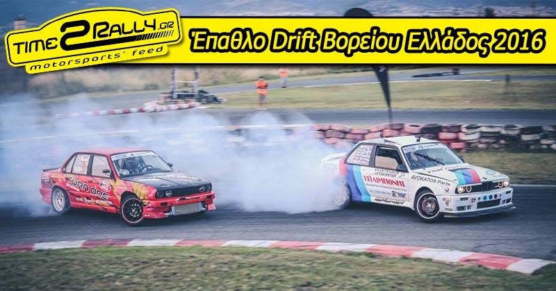 header-epathlo-drift-voreiou-ellados-2016-titloyxoi