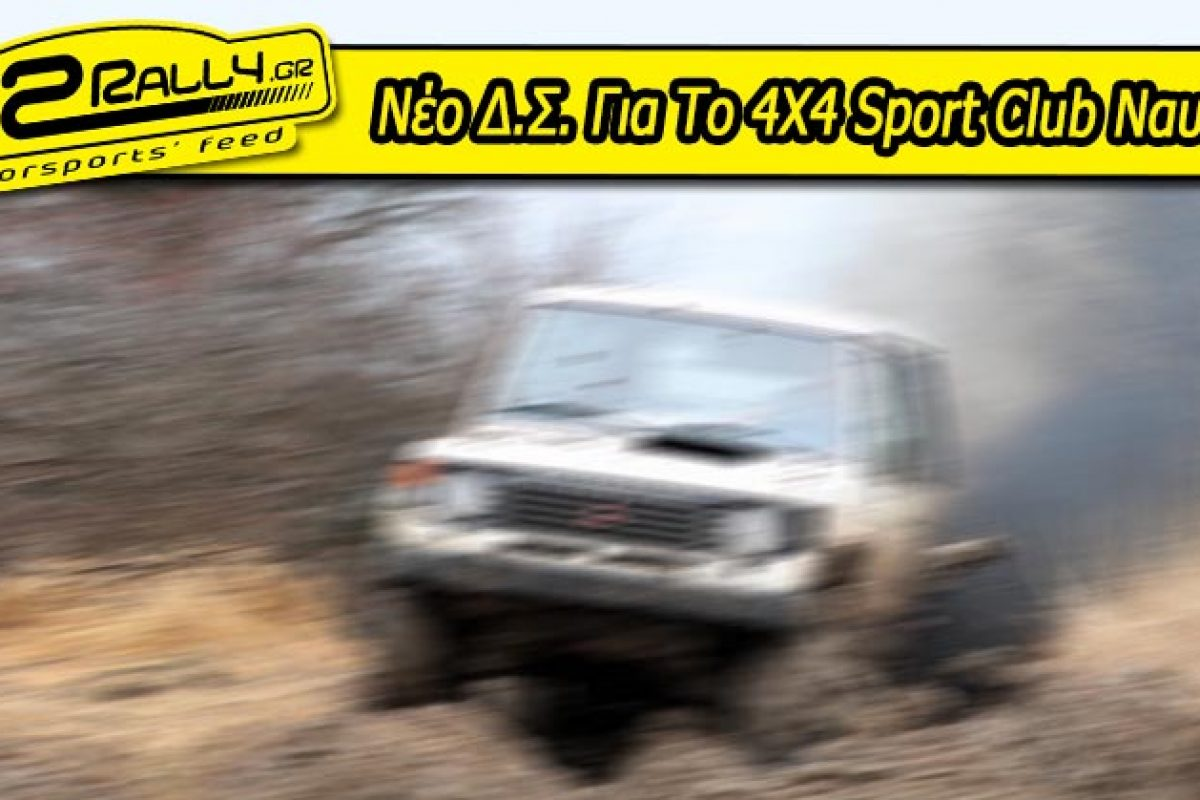 Νέο Δ.Σ. Για Το 4X4 Sport Club Ναυπλίου