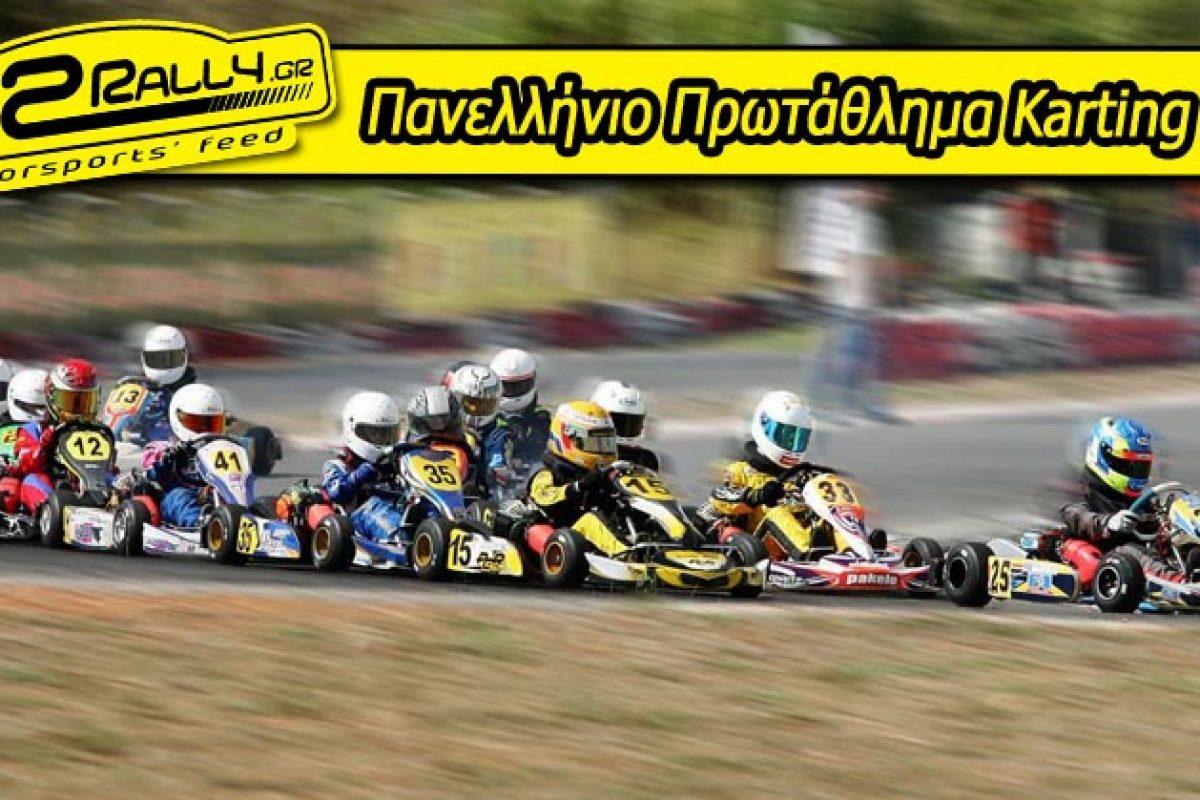 Πανελλήνιο Πρωτάθλημα Karting 2016