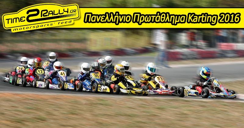 header-panellinio-protathlima-karting-2016