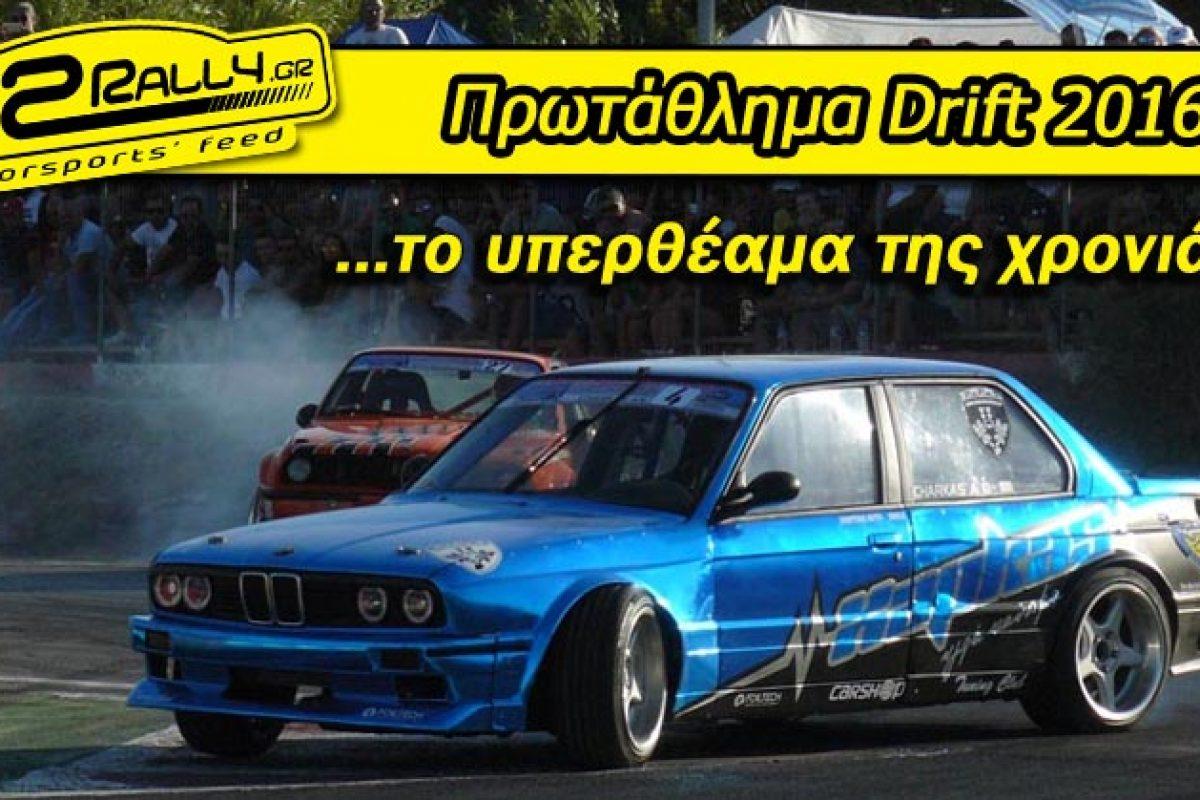 Πρωτάθλημα Drift 2016… το υπερθέαμα της χρονιάς!!!