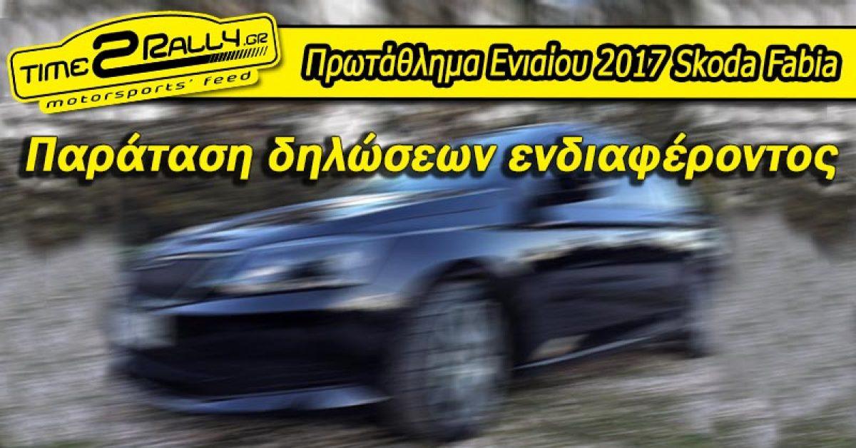 Πρωτάθλημα Ενιαίου 2017 Skoda Fabia: Παράταση δηλώσεων ενδιαφέροντος