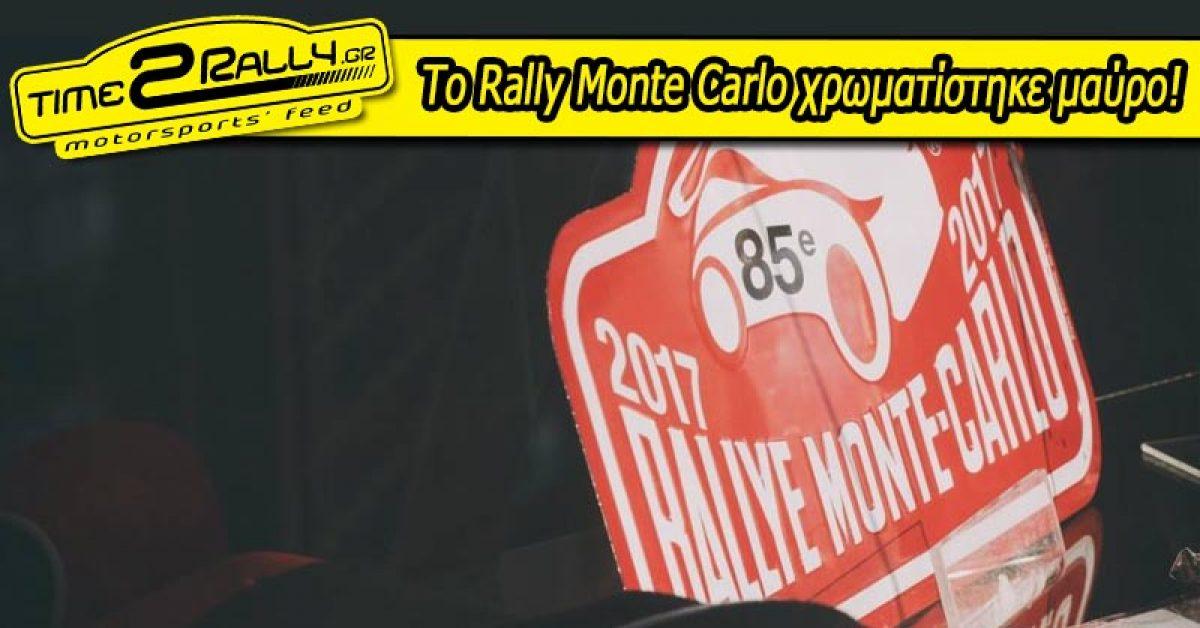 Το Rally Monte Carlo 2017 χρωματίστηκε μαύρο!