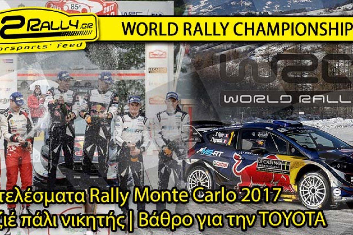 WRC Monte Carlo: Αποτελέσματα | Ο Οζιέ πάλι νικητής | Βάθρο για την ΤΟYOTA
