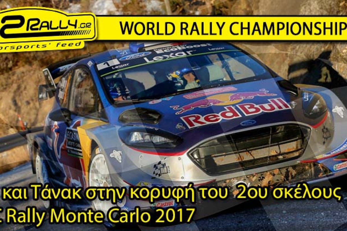 WRC Monte Carlo: Οζιέ και Τάνακ στην κορυφή του 2ου σκέλους |video